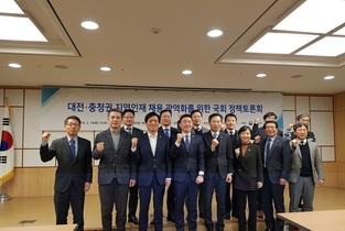 대전-충남-정치권, 지역인재 채용 광역화 '맞손