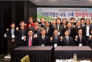 대한민국 기업가정신 교육 및 연구 업무협약 및 세미나 개최
