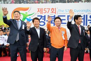 도민 대화합의 축제,제57회 도민체전'희망도시 경산에서 개막