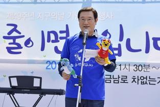이용섭 광주광역시장, 제49주년 지구의 날 행사 참석
