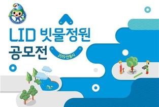 도심 물순환 기능 강화 위한 빗물정원 공모전 개최