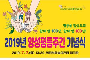 의정부시 양성평등주간 기념행사 개최예정