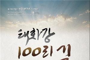 울산대곡박물관, 개관 10주년 기념  '태화강 100리 길 역사'특별전 개최
