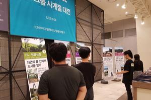 성남누비길 홍보 기획전…62.1㎞ 숲길 만나보세요