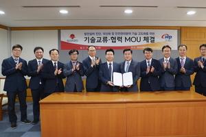 한국지역난방공사, 한국서부발전과'발전설비 진단, 국산화 및 안전관리분야'기술교류협약 체결