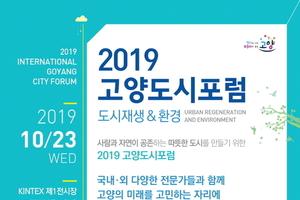 고양시, 도시재생과 환경을 주제로 '2019 고양도시포럼' 개최
