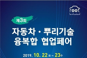 제3회 자동차·뿌리기술 융복합 협업페어 개최