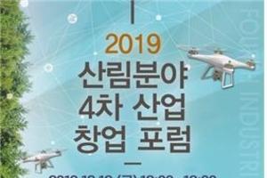 """한국임업진흥원, """"산림분야 4차산업 창업 포럼"""" 개최"""