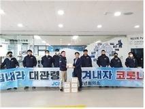 대관령청년회의소, 코로나19 예방 캠페인 실시 및 손소독제 제작 배부