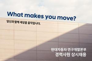 현대차, 연구개발본부 신입/경력사원 상시 채용