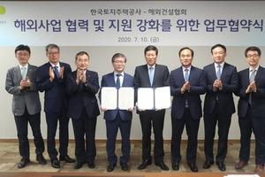 LH, 해외건설협회와 '해외사업 협력 및 지원 강화' 협약