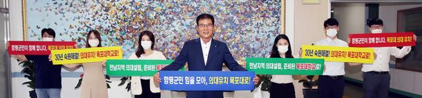 함평군, '목포대 의과대학 유치' 릴레이 캠페인 동참