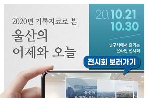 울산시 '도시경관기록 온라인 전시회' 개최