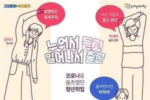고단한 코로나 시대, 힘내라 청춘! '청춘취업 토크콘서트' 27일 온라인 생방송