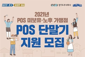 '배달특급' 31일까지 POS 단말기 보급 지원 받을 소상공인 모집