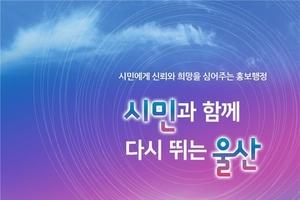 """울산시 - 롯데케미칼㈜ """"친환경 전략사업 위해 손잡다"""""""