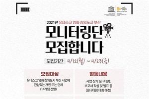 유네스코 영화 창의도시 부산 모니터링단 모집