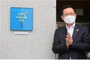 환경특별시 인천,「환경특별시민」을 찾습니다