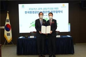 한국환경공단 ‧ NH농협은행 「생활 속 온실가스 감축 문화」확산 위한 업무협약 체결
