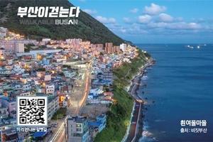 부산시, 15분 생활권 도시「갈맷길 여행자 수첩」 전국 배부