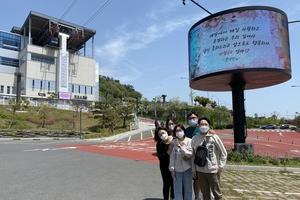 사천바다케이블카, 원형전광판 이벤트 '큰 호응'