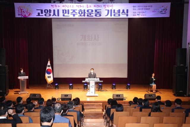 고양시, 5·18 민주화운동 기념식 개최