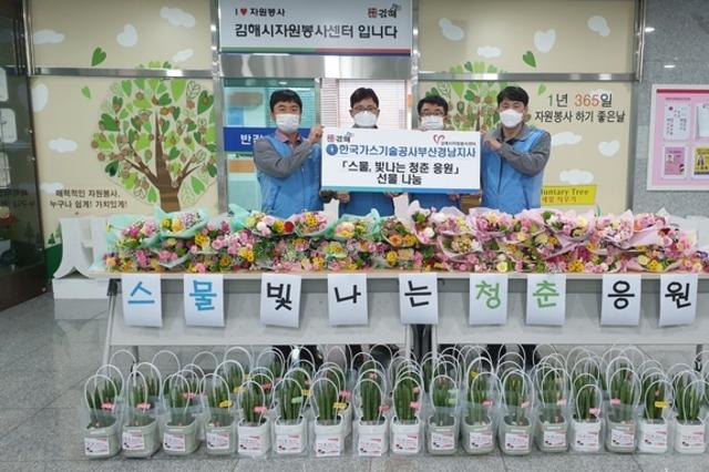 김해시, 장애인의 빛나는 청춘을 응원해요!