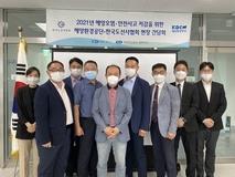 해양환경공단, 한국도선사協, 해양안전·오염사고 예방 간담회 실시