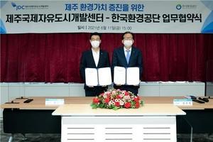 한국환경공단, 제주국제자유도시개발센터와 환경분야 업무 협약 체결