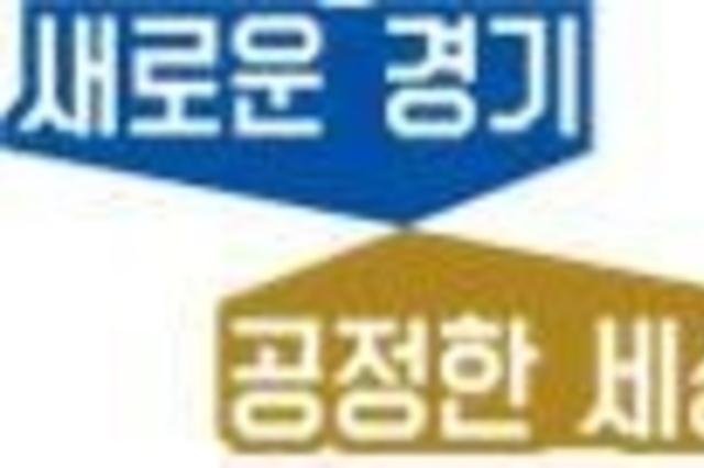 도 공정국 출범 2년, 상생경제·조세·민생범죄 척결 분야서 두각