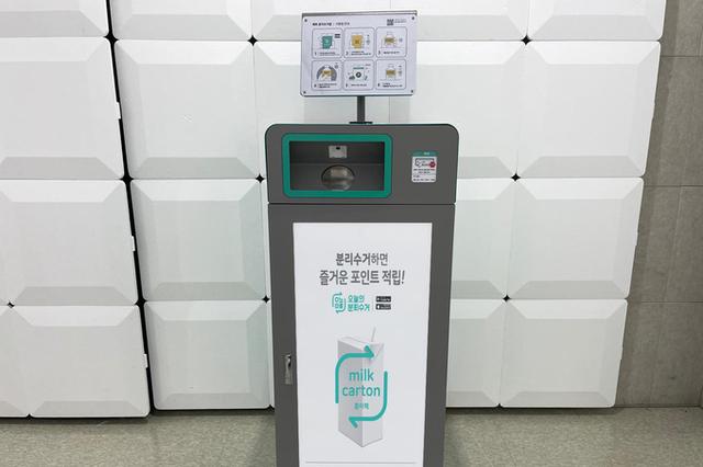 성남시 사물인터넷 종이팩 수거대 8곳에 설치