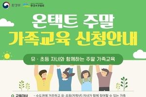 수도권 유아환경교육관'온택트 주말 가족 환경교실'신청자 모집