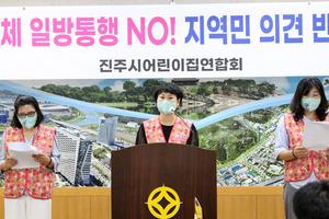 진주시 어린이집연합회, LH해체 반대 성명 발표