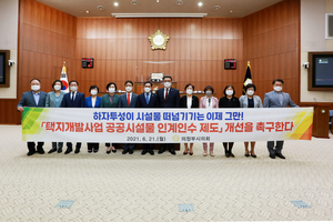의정부시의회'택지개발사업업무지침' 개정 발판을 마련하다