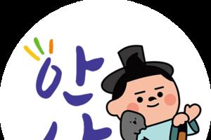 안산시,'2021 대한민국 SNS 대상'최우수상 수상