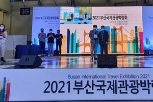 강진군,'2021 부산국제관광박람회'최우수 인기부스 수상