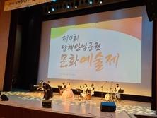 제4회 남해안남중권 문화예술제 막 올라