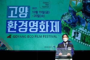 제1회 고양환경영화제 개막식 및 토크콘서트 포토뉴스