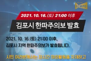 """김포시, """"올가을 첫 한파특보 발효… 피해 예방 당부"""""""