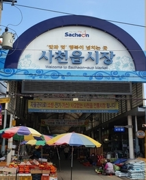 사천시, 2022년 전통시장 시설현대화사업 공모 선정