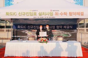 남양주시, '화도IC 신규 진입로 설치 사업' 위·수탁 협약 체결