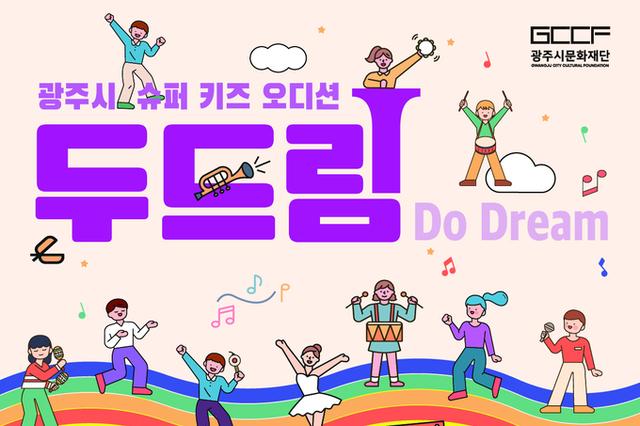 """""""공연예술 분야의 영 아티스트를 찾는다 <광주시 슈퍼키즈 오디션: 두드림(Do Dream)>"""""""