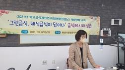 화성시공공급식지원센터, 영양교사 대상'채식급식 교육'