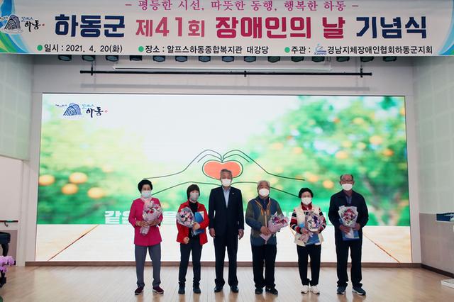 장애인의 날 기념식 성료…장애공감주간 운영