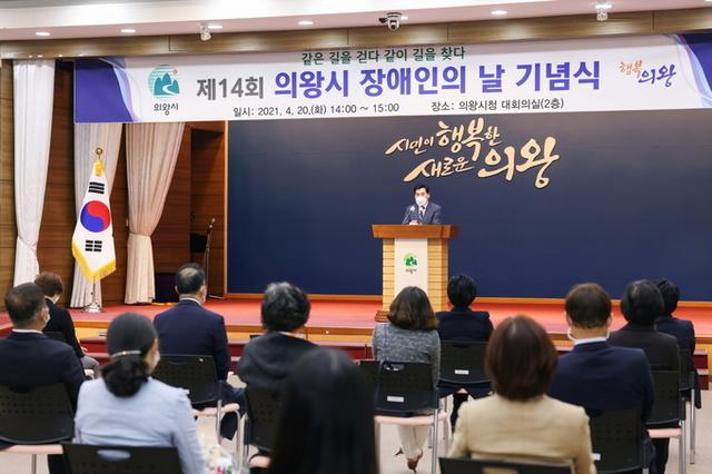 제14회 의왕시 장애인의 날 기념식 개최