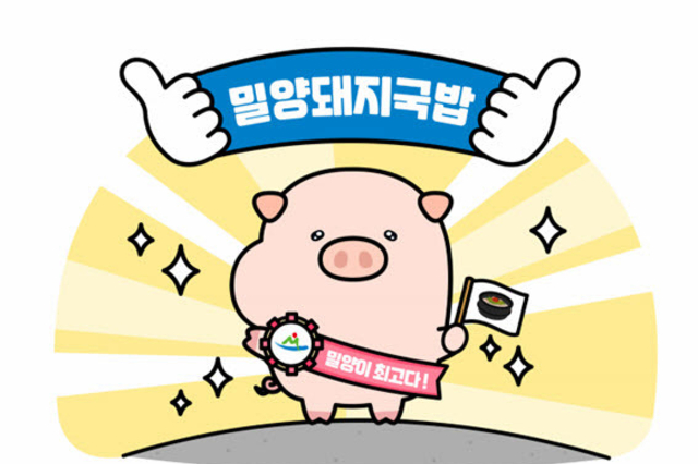 밀양돼지국밥 캐릭터'굿바비' 탄생