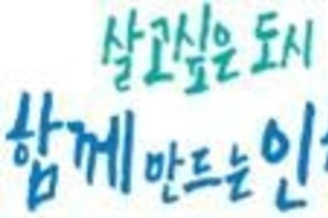 인천시, 추석연휴 코로나19 검사시간 단축 운영